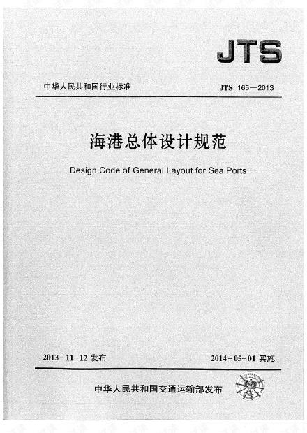 JTS 165-2013 海港总体设计规范(2014年5月1日实施).pdf