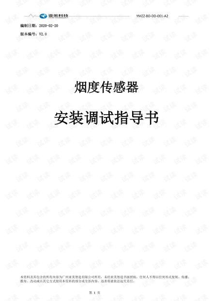 烟度传感器安装指导书_V3.0.pdf
