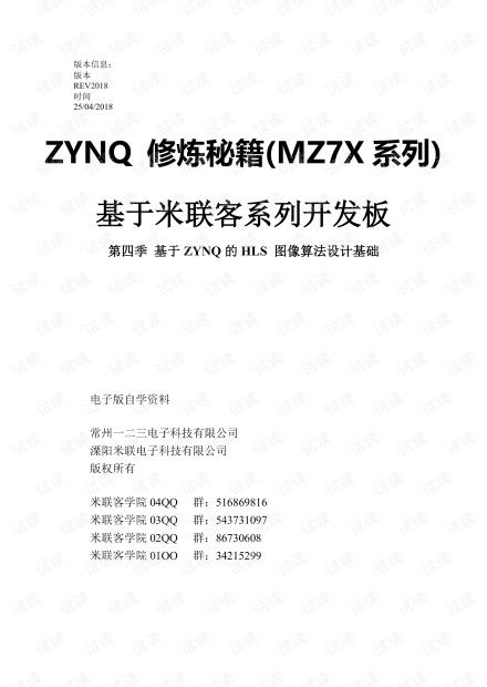 基于ZYNQ的HLS 图像算法设计基础