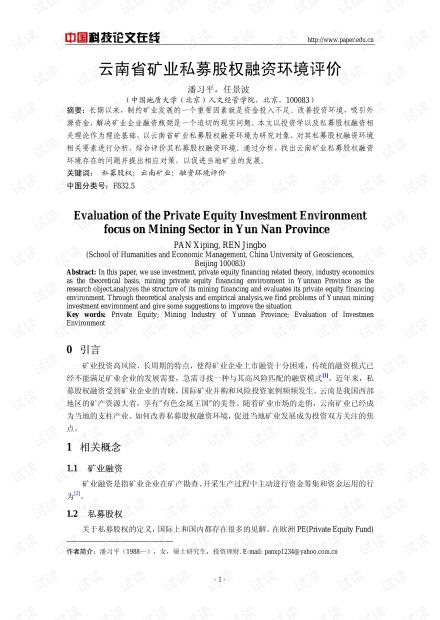 云南省矿业私募股权融资环境评价