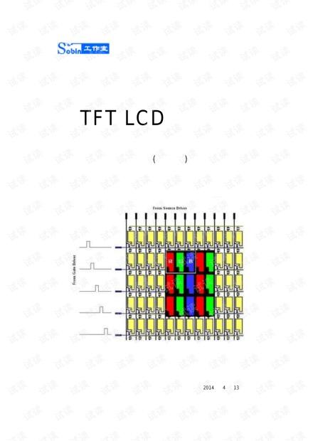 TFT-LCD的驱动原理(提高篇).pdf
