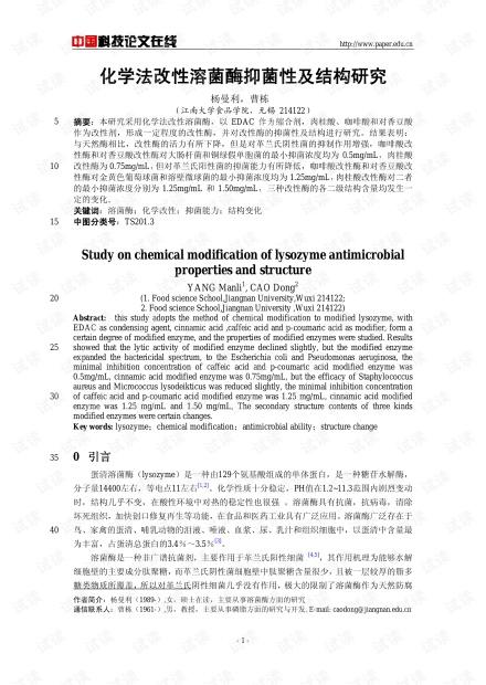 化学法改性溶菌酶抑菌性及结构研究