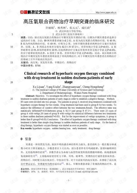 高压氧联合药物治疗早期突聋的临床研究