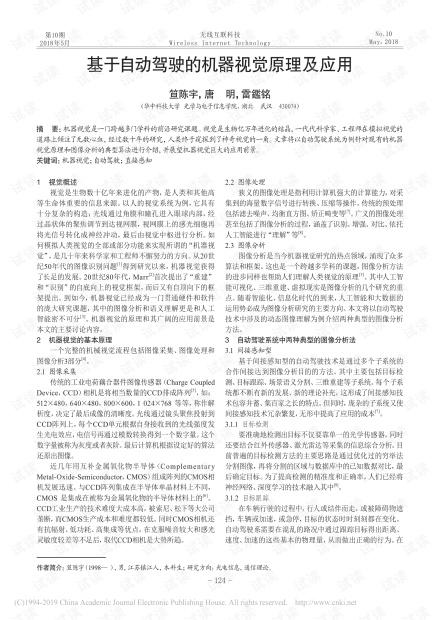 内部机密!!基于自动驾驶的机器视觉原理及应用_笪陈宇.pdf