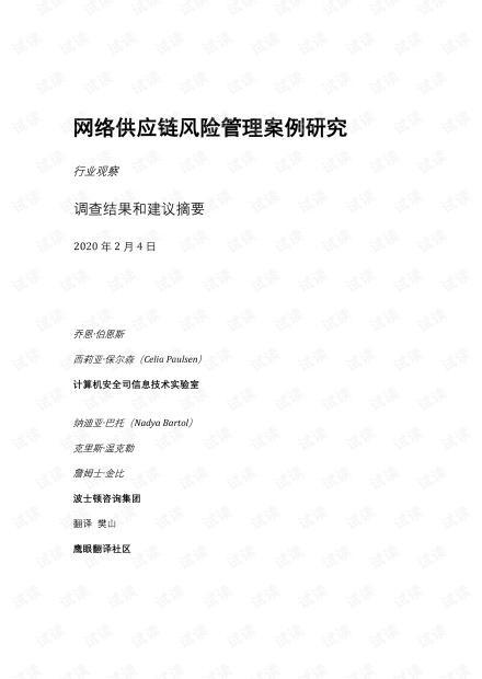1网络供应链风险管理案例研究(中文版).pdf