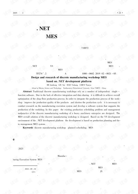 基于.NET开发平台的离散制造车间MES的设计与研究.pdf