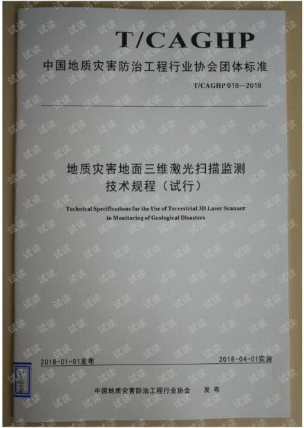 地质灾害地面三维激光扫描监测技术规程.pdf