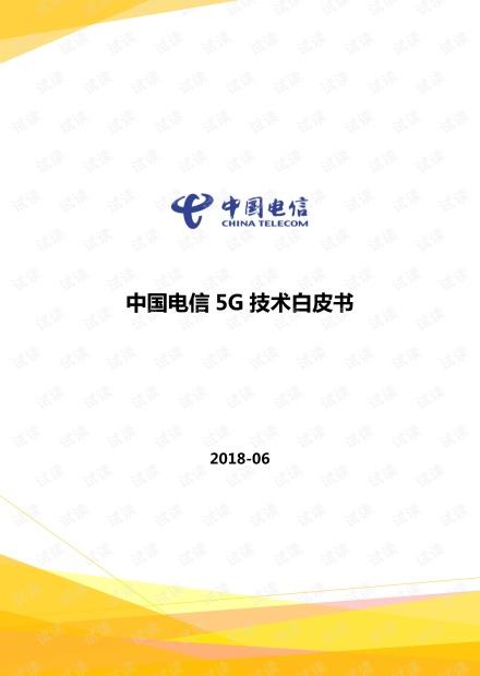 《中国电信——5G技术白皮书.pdf》完整版.pdf
