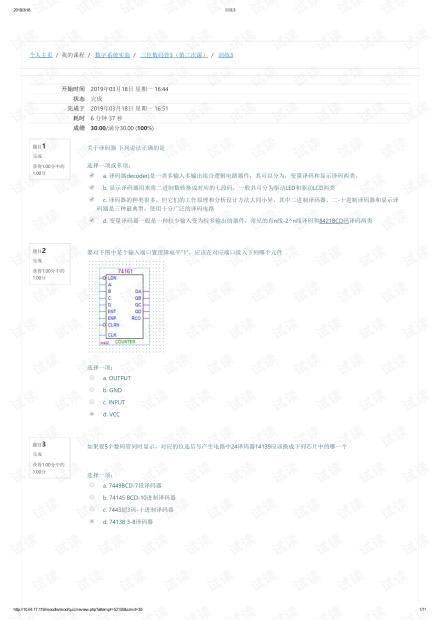 数字系统实验训练3.pdf