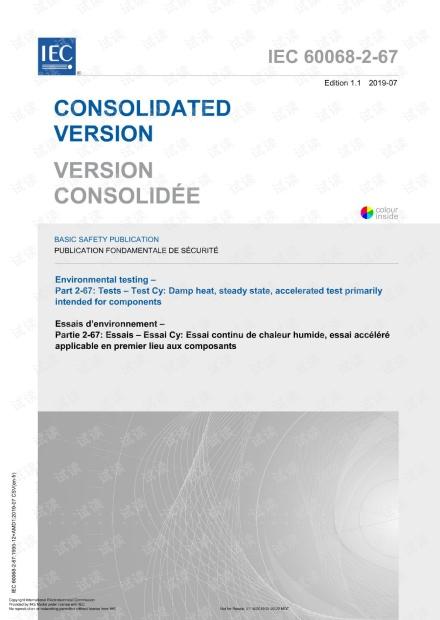 IEC60068-2-67-2019.pdf