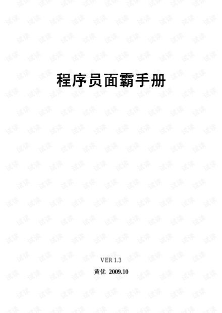程序员面霸.pdf 面试题