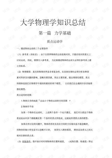 大学物理学知识点.pdf