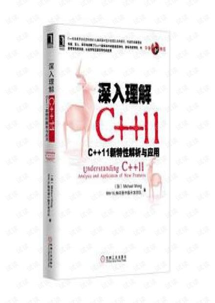 obook.cc-深入理解c__11 - Michael Wong & Ibm Xl编译器中国开发团队.pdf