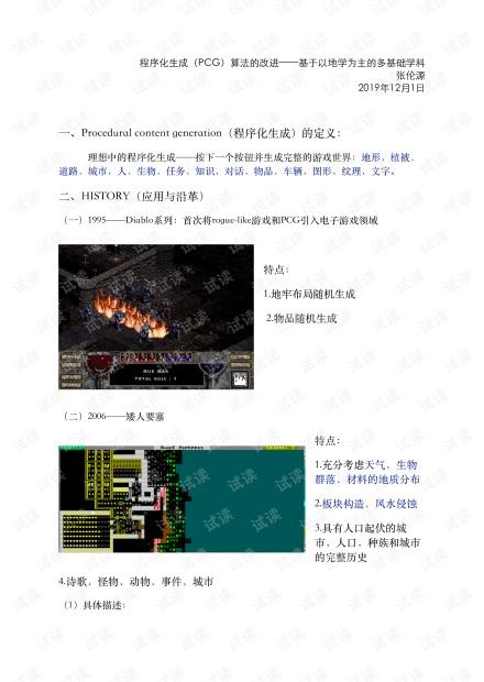 程序化生成技术(PCG)——相关论文的翻译整理与系统化