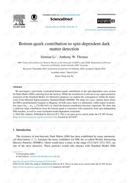 底部夸克对自旋相关暗物质检测的贡献