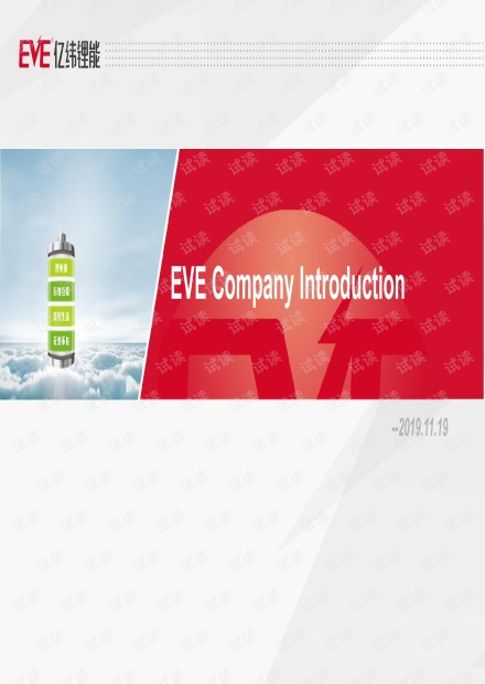EVE company introduction and bean cell 20191212 V7_20200220180945.pdf