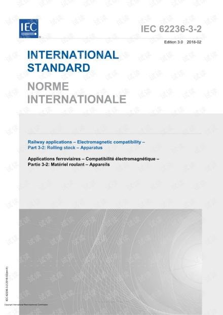 IEC 62236-3-2-2018.pdf