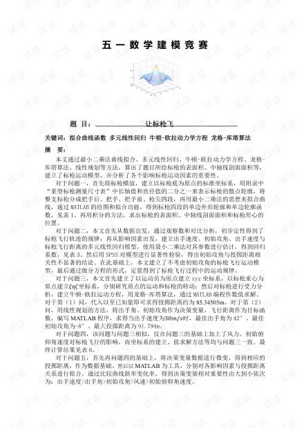 2019年第十六届五一赛优秀论文.pdf