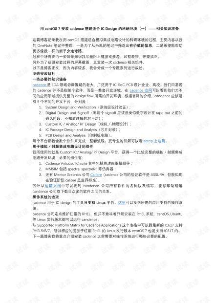 IC617安装.pdf