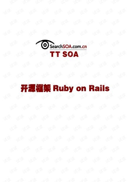 SOA系列:开源框架Ruby on Rails