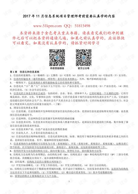 信息系统项目管理师考前需要学习的知识点-江山老师-51KPM.pdf