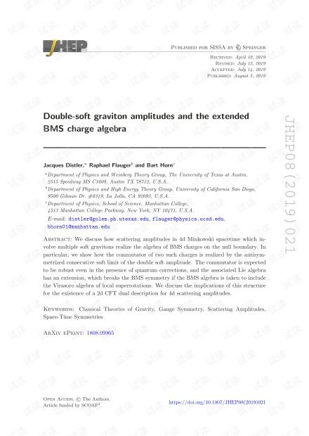 双软引力子振幅和扩展的BMS电荷代数