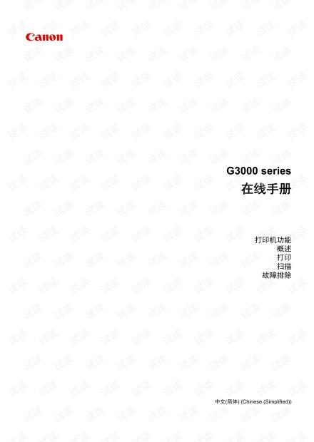 佳能G3800打印机使用说明书 PDF 高清版G3000ser_OnlineManual_Win_SC_V02.pdf