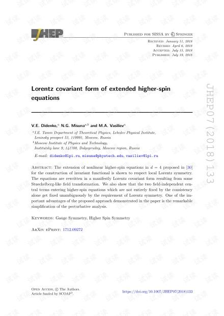 扩展高自旋方程的Lorentz协变形式