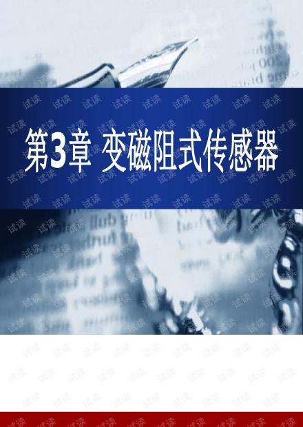 第3章 变磁阻式传感器_1.pdf