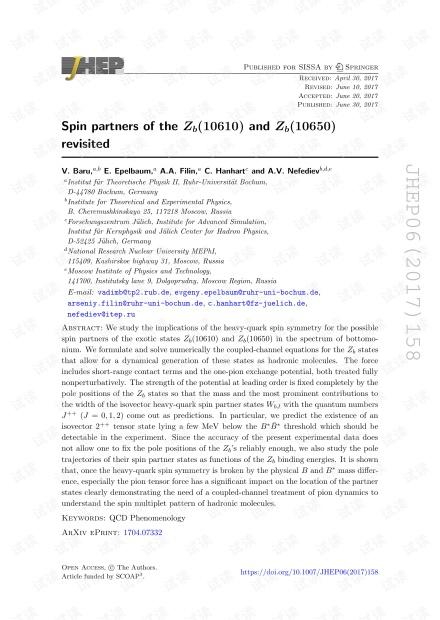 Z b(10610)和Z b(10650)的自旋伙伴