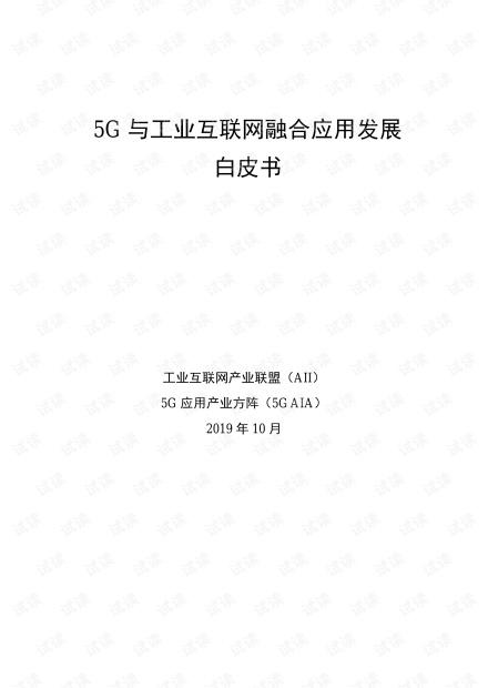 5G 与工业互联网融合应用发展白皮书