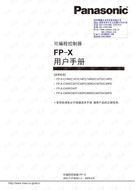 FP-X用户手册.pdf.pdf
