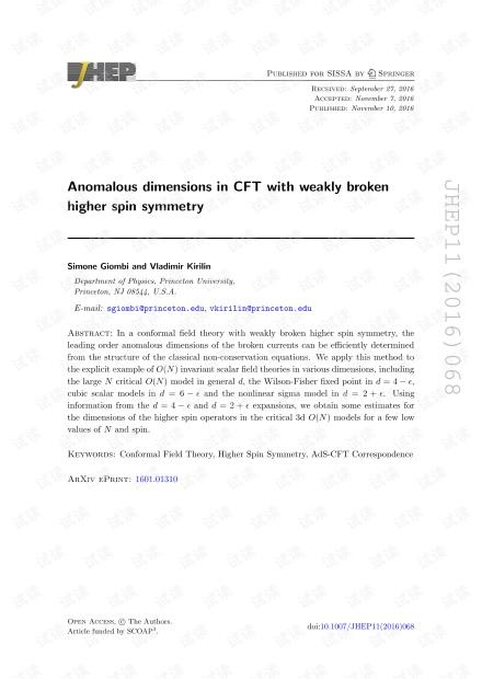 CFT中的异常尺寸,具有弱断裂的高自旋对称性