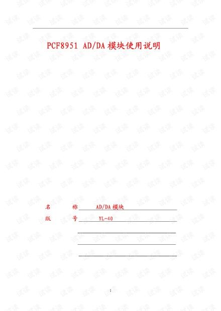 YL-40 AD模块使用说明.pdf