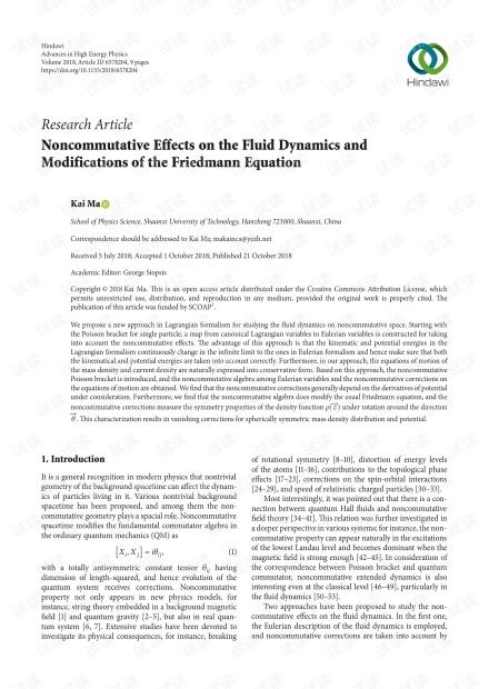非交换性对流体动力学的影响及Friedmann方程的修改