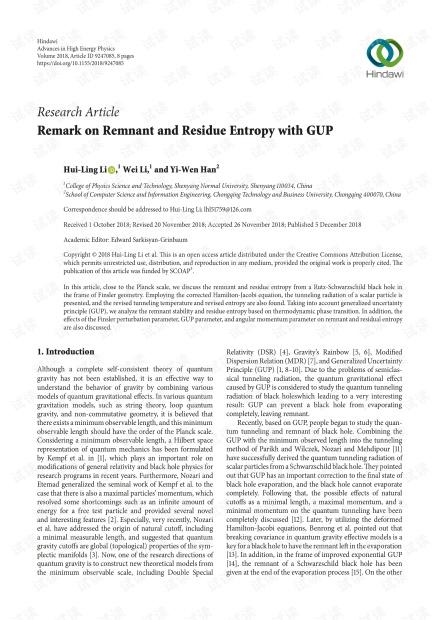 用GUP谈残熵和残熵。