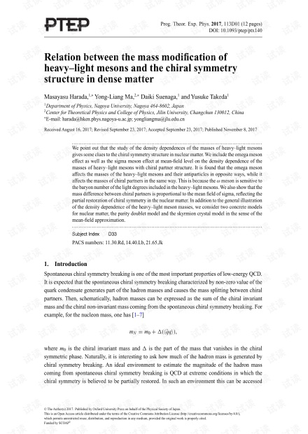 重质介子的质量修饰与稠密物质手性对称结构的关系