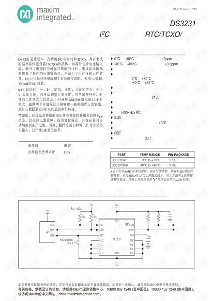 DS3231最新中文数据手册 Rev8