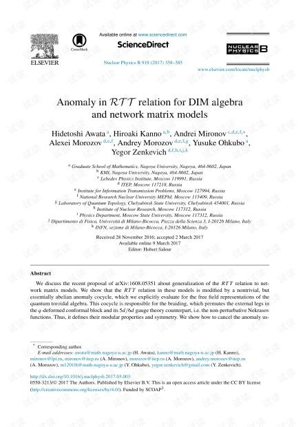 DIM代数和网络矩阵模型的RTT关系中的异常