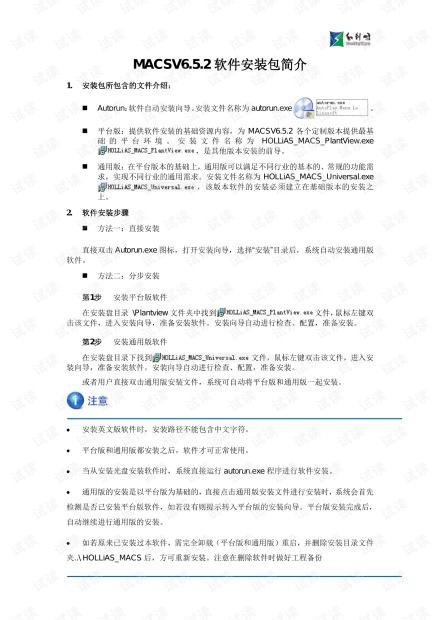 MACS V6.5.2软件安装包简介.pdf