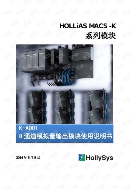 K-AO01  8通道模拟量输出模块使用说明书.pdf