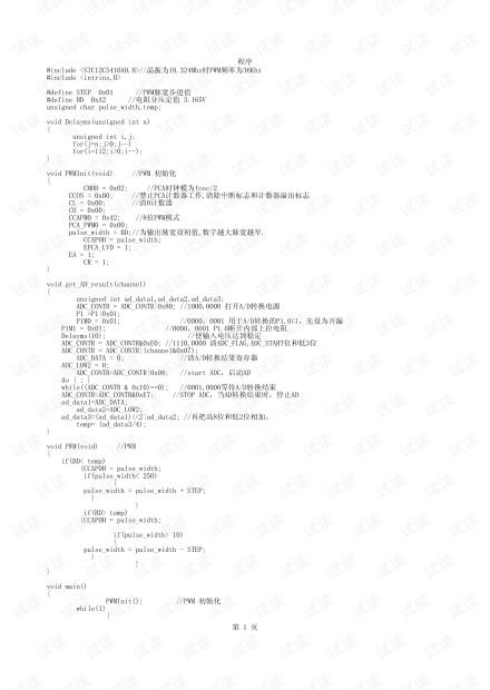 单片机制作升压模块程序.pdf