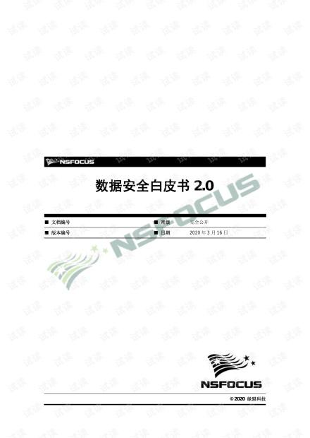 绿盟:数据安全白皮书2.0.pdf