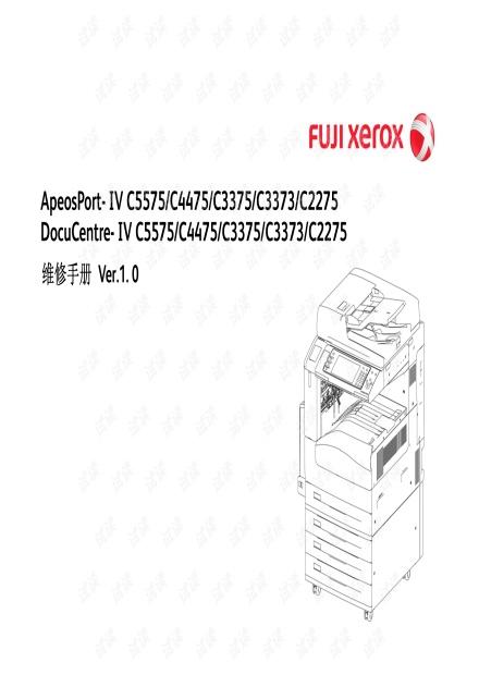 施乐 C5575 4475中文维修手册.pdf