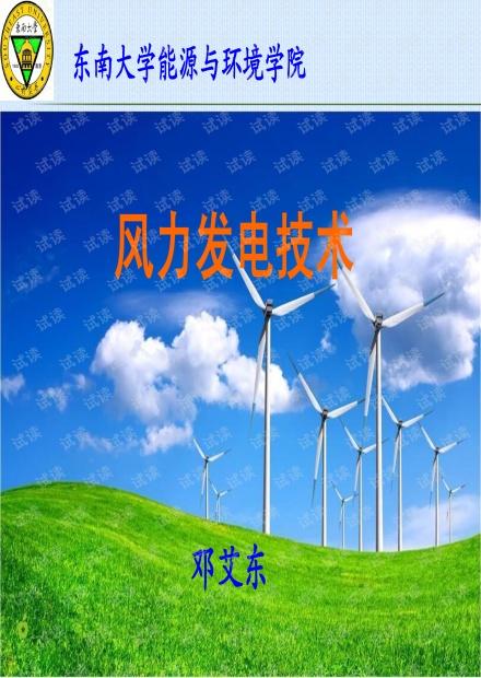 风力发电机空气动力学基本原理.pdf