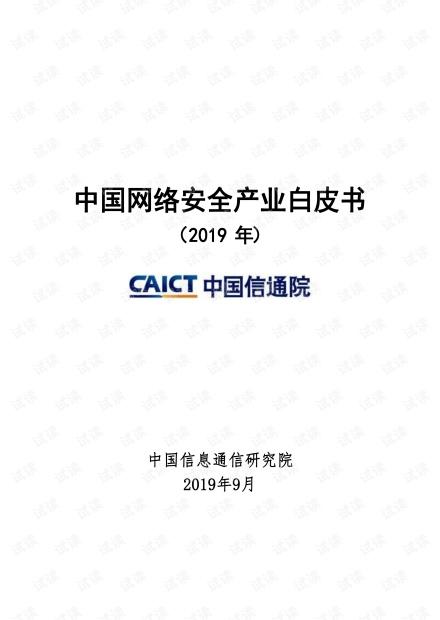 中国网络安全产业白皮书2019年版本(信通院).pdf