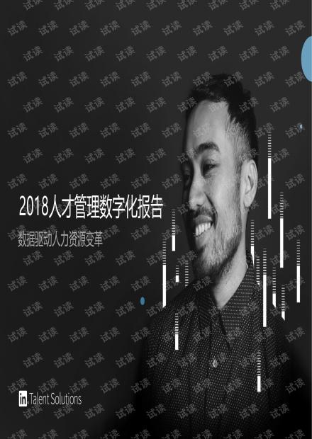 2018人才管理数字化报告-领英.pdf