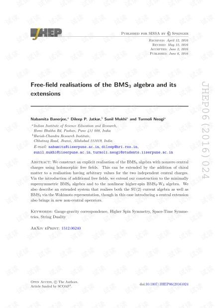 BMS 3代数及其扩展的自由域实现