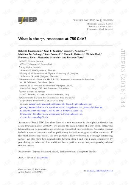 750 GeV下的γγ共振是什么?