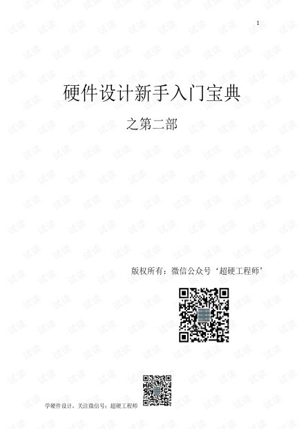 硬件设计新手入门宝典之第二部.pdf